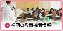福岡の教育機関情報
