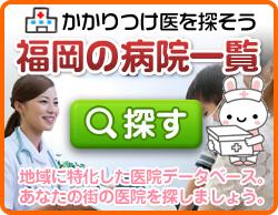 かかりつけ医を探そう。福岡の病院一覧