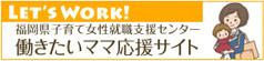 福岡県子育て女性就職支援センター 働きたいママ応援サイト