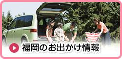 福岡のお出かけ情報