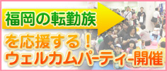 福岡の転勤族を応援するウェルカムパーティ開催